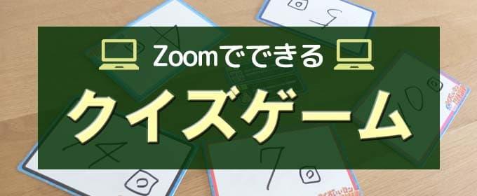 Zoomでできるゲーム『クイズ系』