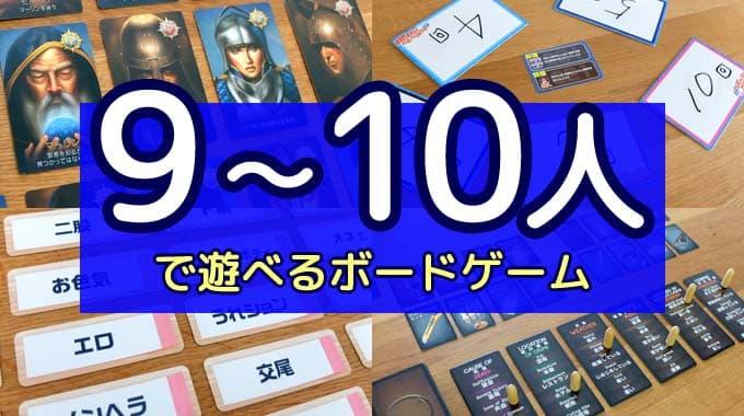 【みんなで遊べる】9人・10人でできるゲームのおすすめ14選
