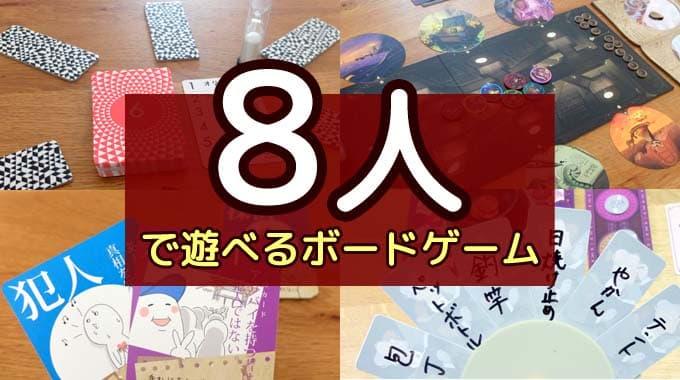 『8人でできるゲームのおすすめ12選』簡単&ワイワイできるゲーム集