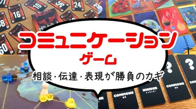 【コミュニケーションゲーム12選】相談・伝達・表現が勝利のカギ!