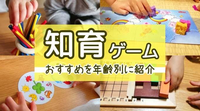 【知育ゲームのおすすめ14選】我が家の子供たちも大興奮!!