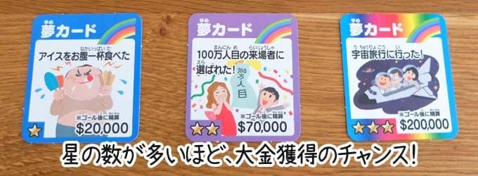 夢カードの星の数が多いほど大金を獲得できる|人生ゲームジャンボドリーム