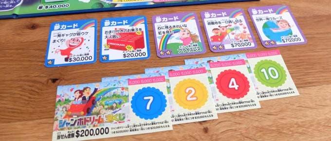 宝くじで盛り上がる|人生ゲームジャンボドリーム