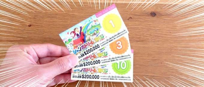 宝くじ|人生ゲームジャンボドリーム