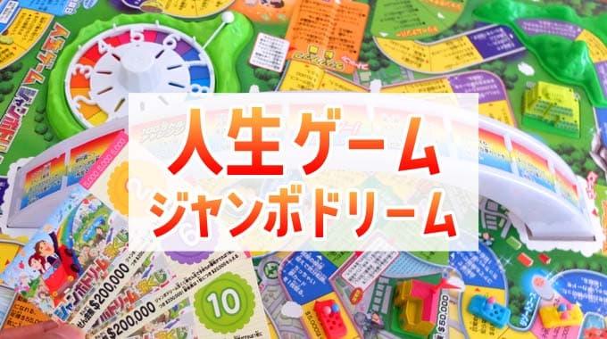 【ゲーム紹介】『人生ゲームジャンボドリーム』3つの特徴を徹底解説!