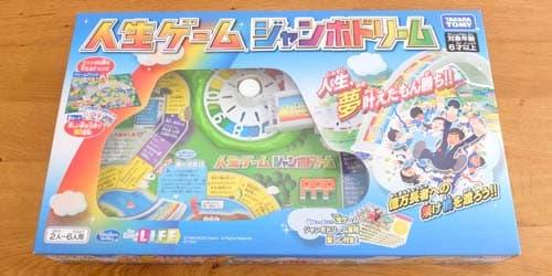 人生ゲームジャンボドリームの外箱