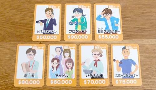 職業カード|人生ゲームジャンボドリーム