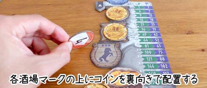 個人ボードにコインを置く|ニダヴェリア
