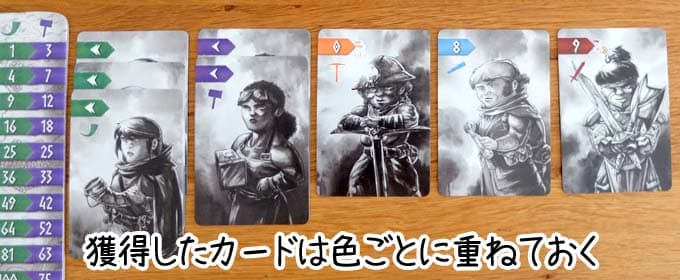 獲得したカードは色ごとに重ねておく|ニダヴェリア
