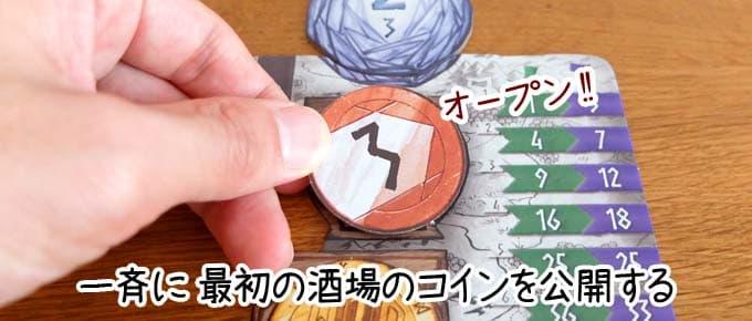 コインを公開する|ニダヴェリア