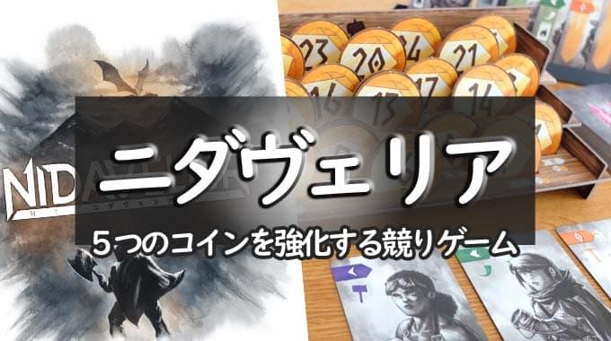 【ボドゲ紹介】『ニダヴェリア』コイン5枚の価値を高める競りゲーム
