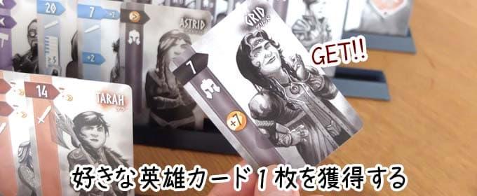 英雄カードを獲得|ニダヴェリア