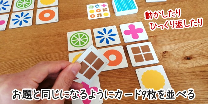 9枚のカードを並べ替える|ナインタイル