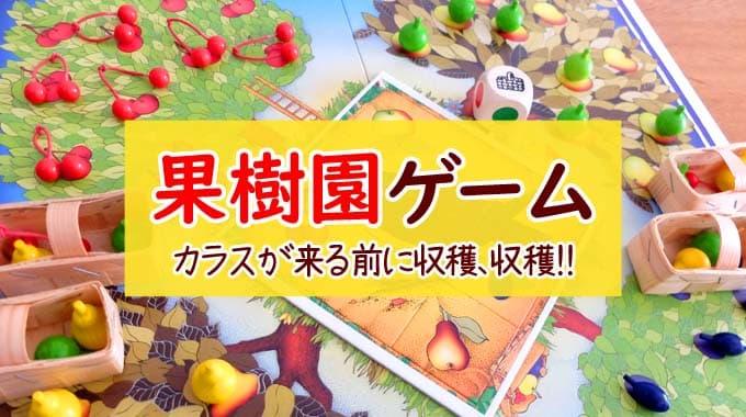 【幼児向け】『果樹園ゲーム』くだものを収穫する協力ゲーム