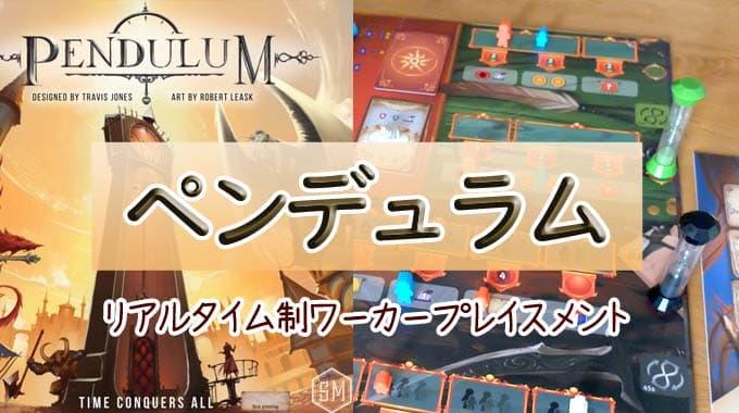 【ボドゲ紹介】『ペンデュラム』3つの砂時計が制御するリアルタイムゲーム