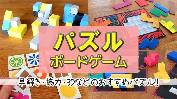 【パズル系ボードゲーム6選】早解き・3D・協力系などを徹底紹介