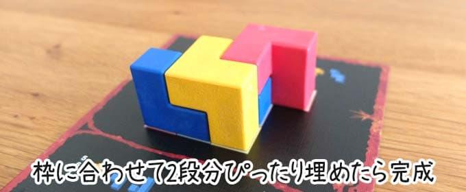立体ブロックを2段分ぴったり埋める|ウボンゴ3D