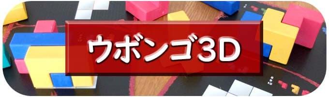 ウボンゴ3D|ボードゲーム