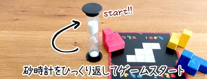 砂時計をひっくり返す|ウボンゴ3D