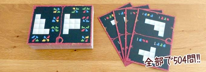 パズルカード|ウボンゴ3D