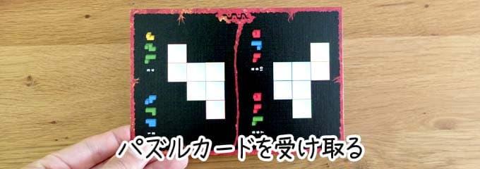パズルカードを受け取る|ウボンゴ3D