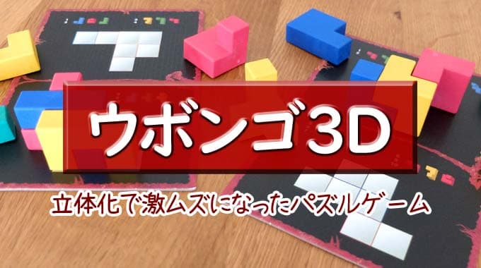 【ボドゲ紹介】『ウボンゴ3D』超ハードに進化した立体パズルゲーム