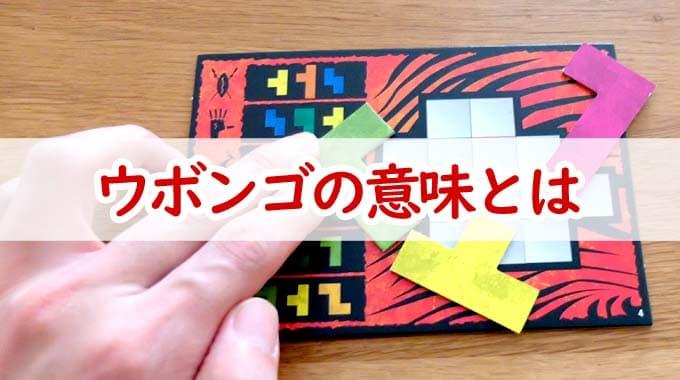 【ウボンゴの意味を解説】定番パズルゲームに込められた意図とは