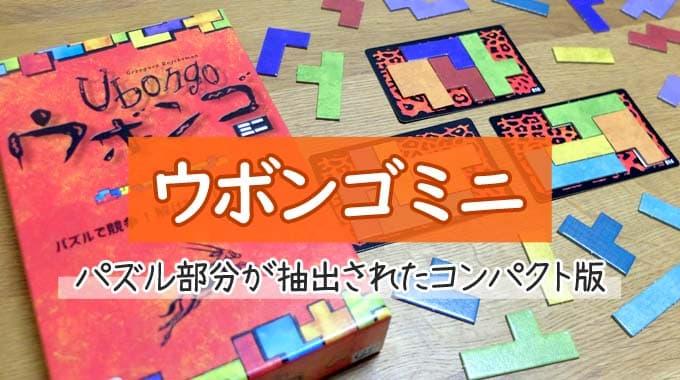 【ボドゲ紹介】『ウボンゴミニ』パズル部分だけが抽出されたミニ版