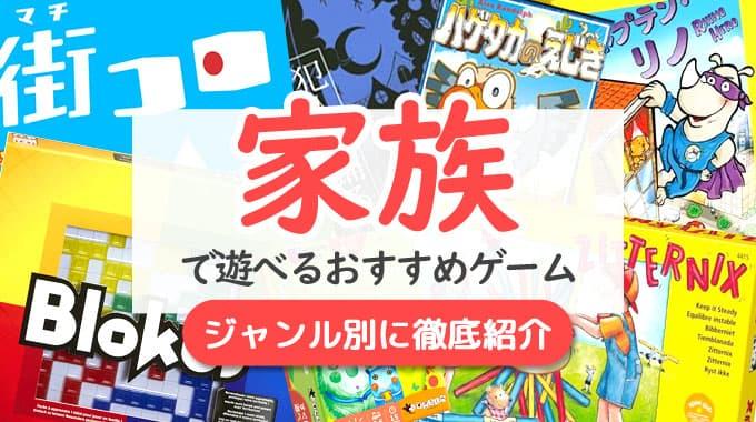 【家族で遊べるゲーム25選】親子で楽しめるボードゲームをジャンル別に紹介