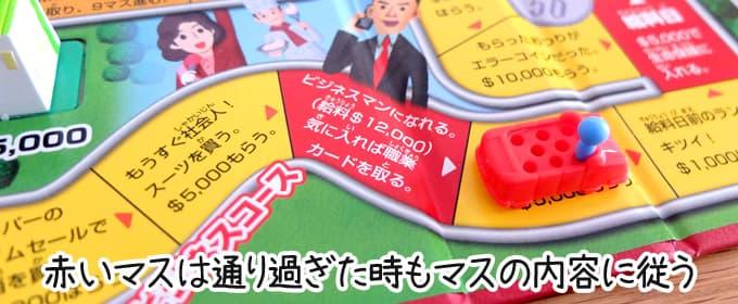 赤いマス|人生ゲーム