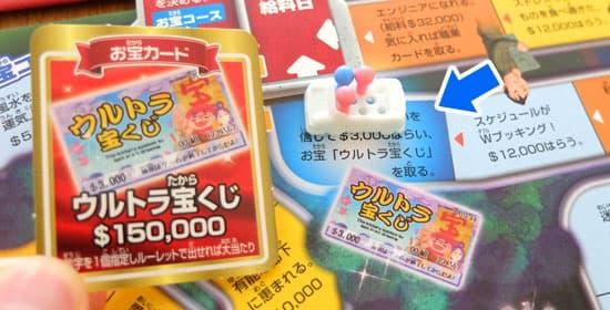 青白いマスでお宝カードを獲得する|人生ゲーム2016年ver