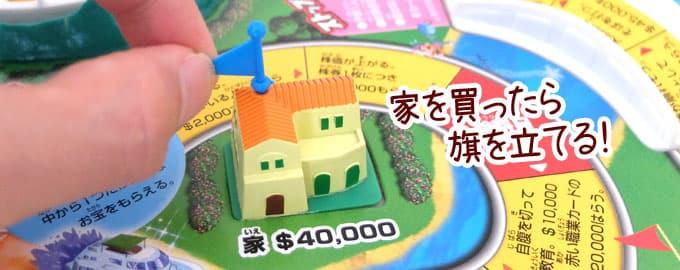 家を買う|人生ゲーム