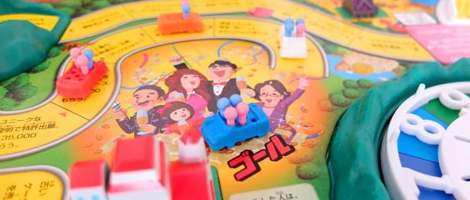 ゴール(億万長者の土地)|人生ゲーム