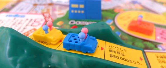 ゲーム画像|人生ゲーム