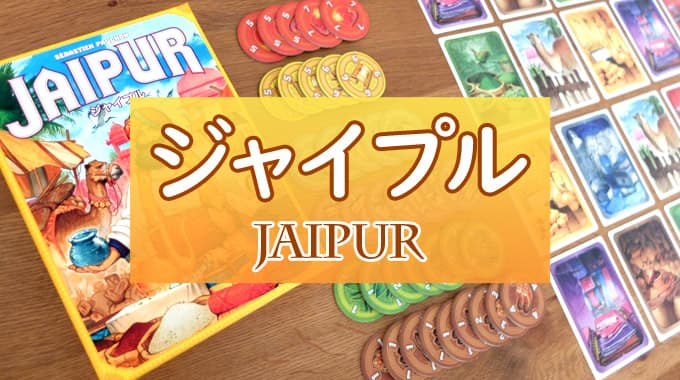【ボドゲ紹介】『ジャイプル』宝石や商品を売りさばく2人用ゲーム