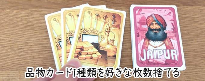手札の品物カードを捨てる|ジャイプル