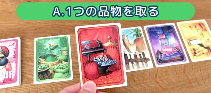市場の品物カード1枚を獲得|ジャイプル