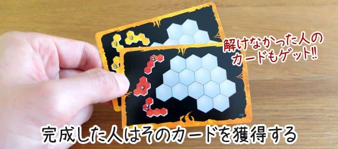 完成した人はパズルカードを獲得する|ウボンゴミニ エクストリーム
