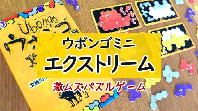 【ボドゲ紹介】『ウボンゴミニエクストリーム』最凶難易度のパズルゲーム