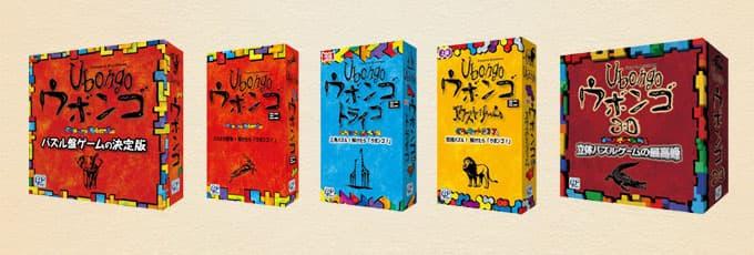 ウボンゴ日本語版のラインナップ