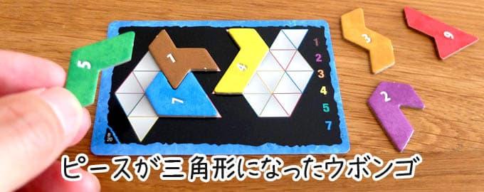 三角形になったウボンゴ|ウボンゴミニトライゴ