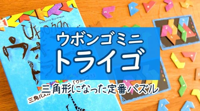 【ボドゲ紹介】『ウボンゴミニトライゴ』三角型ウボンゴの3つの特徴