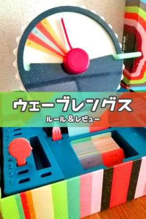ボードゲーム『ウェーブレングス』のルール&レビュー