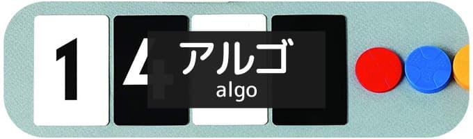 アルゴ|数字当てゲーム