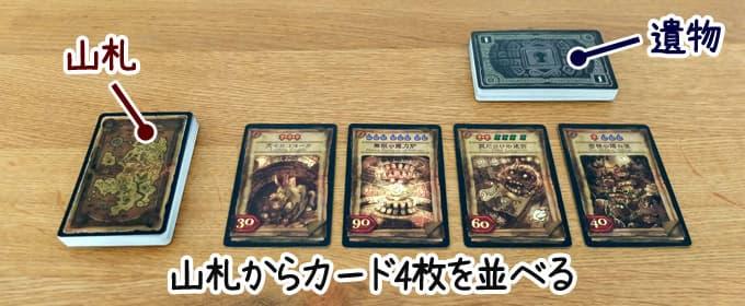 ゲーム準備|宿命の旅団