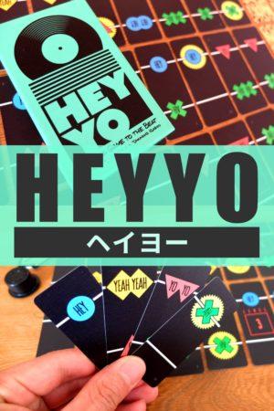 HEYYO(ヘイヨー)のルール&レビュー|ボードゲーム