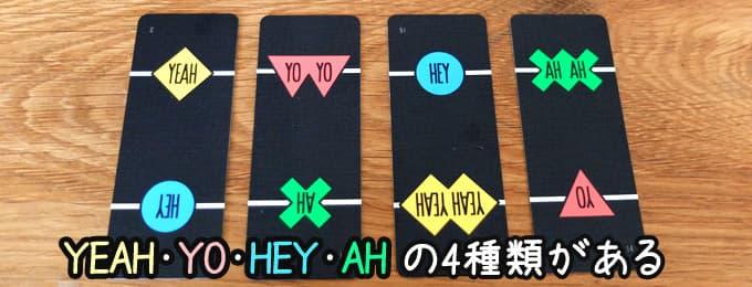 「YEAH・YO・HEY・AH」の4種類のマーク|ヘイヨー(HEY YO)