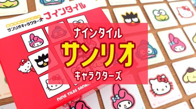 【ボドゲ紹介】『ナインタイル サンリオキャラクターズ』が超かわいい!