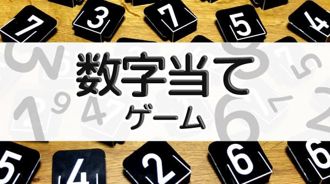 【数字当てゲームのおすすめ5選】脳ミソフル回転の数字推理ゲーム