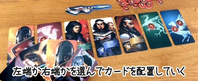 左端か右端かを選択してカード配置する|オリフラム